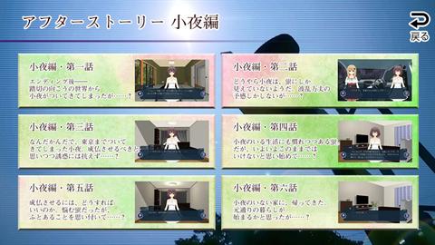 ミソハギ踏切で待ってる特別ストーリー~ゲーム画面7