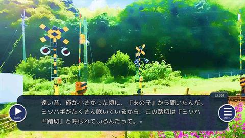 ミソハギ踏切で待ってる~ゲーム画面12