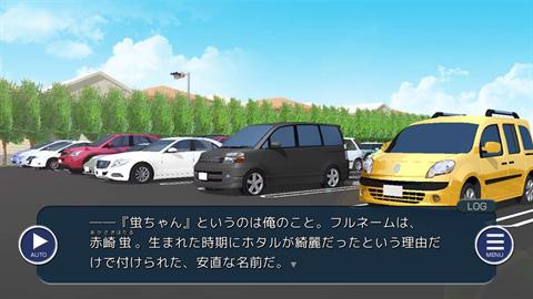 ミソハギ踏切で待ってる~ゲーム画面3