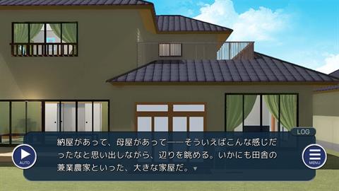 ミソハギ踏切で待ってる~ゲーム画面5