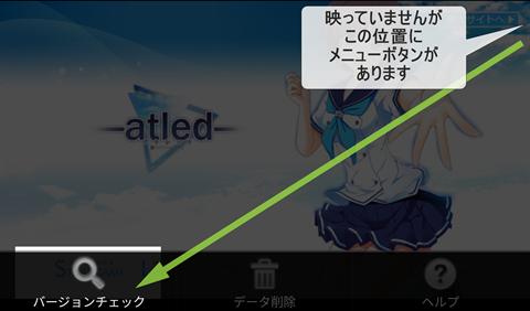 アトレッド~インストール方法27