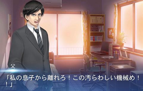 ルーシィ~アプリ版ゲーム画面12