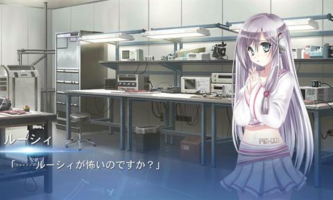 ルーシィ~アプリ版ゲーム画面13