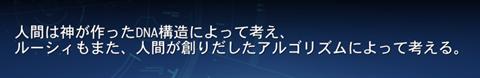 ルーシィ~アプリ版ゲーム画面14