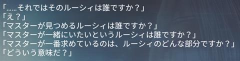 ルーシィ~アプリ版ゲーム画面17