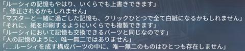 ルーシィ~アプリ版ゲーム画面18