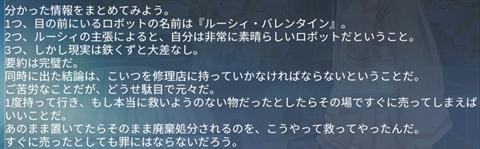 ルーシィ~アプリ版ゲーム画面6