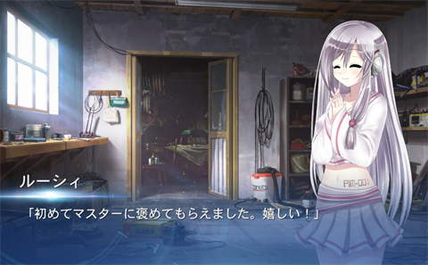 ルーシィ~アプリ版ゲーム画面7