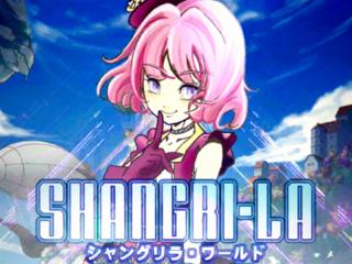 シャングリラ・ワールド~ゲーム画面1