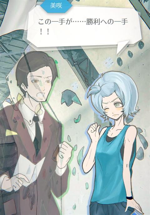 シャングリラ・ワールド~ゲーム画面11