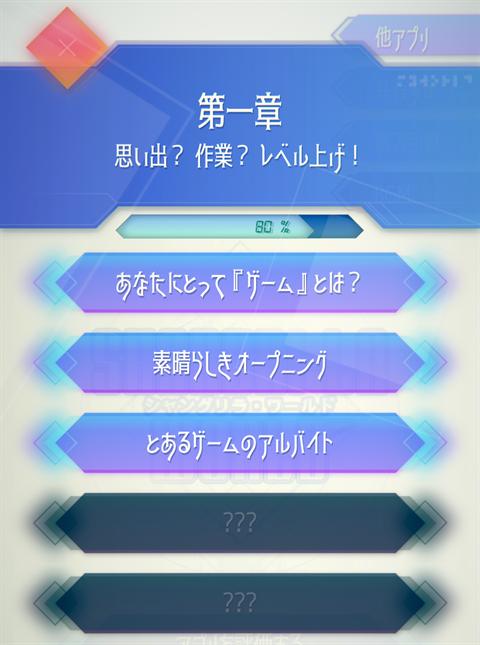 シャングリラ・ワールド~ゲーム画面13