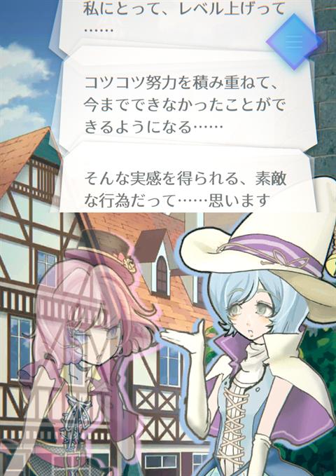 シャングリラ・ワールド~ゲーム画面18