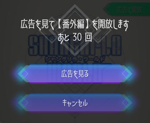 シャングリラ・ワールド~ゲーム画面21