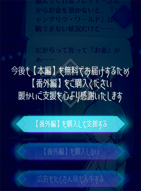 シャングリラ・ワールド~ゲーム画面22