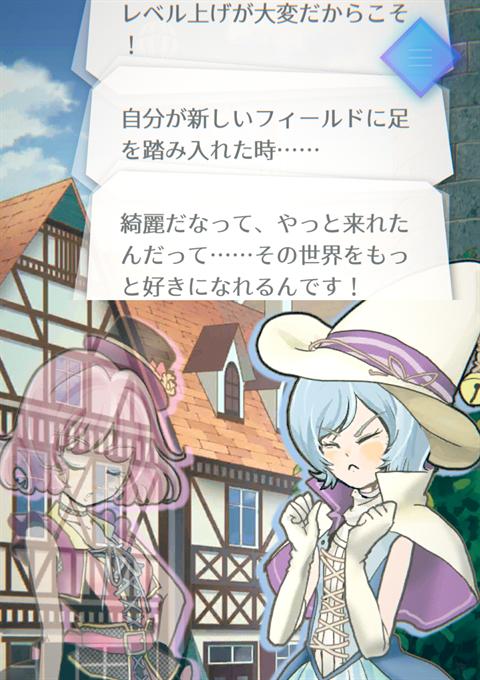 シャングリラ・ワールド~ゲーム画面23