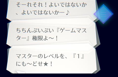 シャングリラ・ワールド~ゲーム画面6