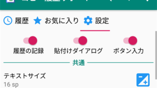 androidコピペ支援アプリ~画面1