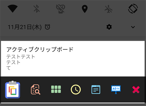 androidコピペ支援アプリ~画面11
