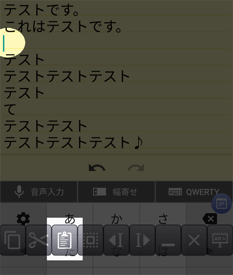 androidコピペ支援アプリ~画面14