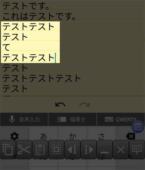 androidコピペ支援アプリ~画面15