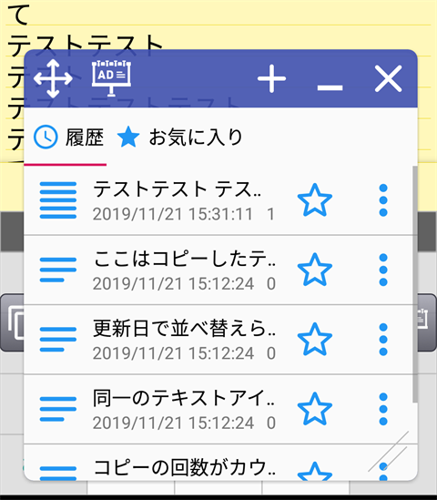 androidコピペ支援アプリ~画面16