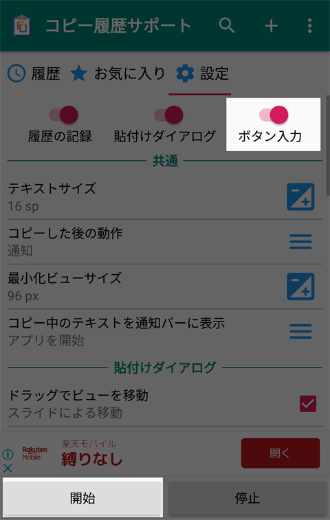 androidコピペ支援アプリ~画面5