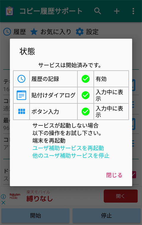 androidコピペ支援アプリ~画面6