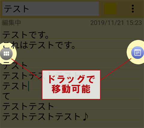androidコピペ支援アプリ~画面7