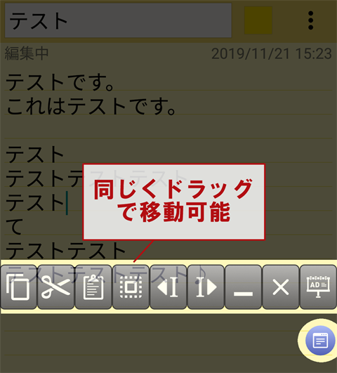 androidコピペ支援アプリ~画面8