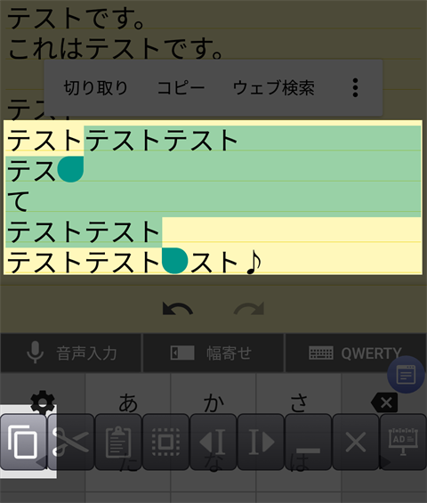 androidコピペ支援アプリ~画面9