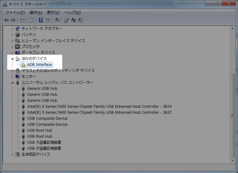 SDカード内部ストレージ化の方法~説明画像14