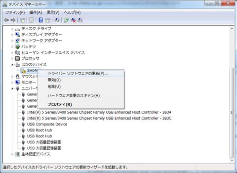 SDカード内部ストレージ化の方法~説明画像16