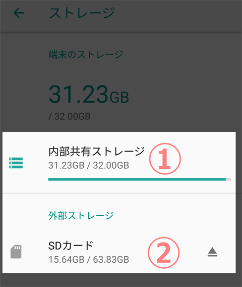 SDカード内部ストレージ化の方法~説明画像3
