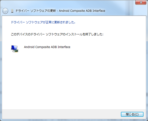 SDカード内部ストレージ化の方法~説明画像21