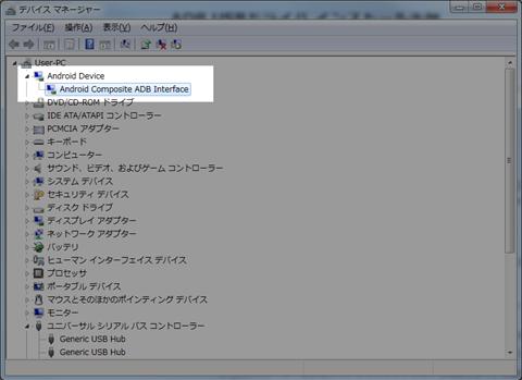 SDカード内部ストレージ化の方法~説明画像22