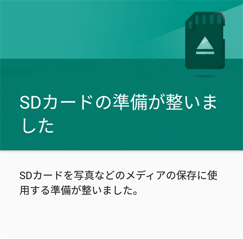 SDカード内部ストレージ化の方法~説明画像28