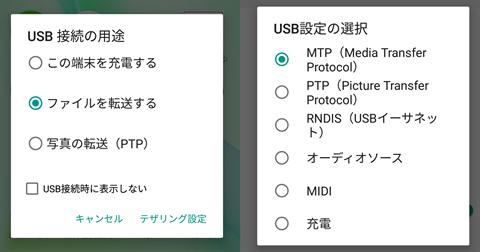 SDカード内部ストレージ化の方法~説明画像8