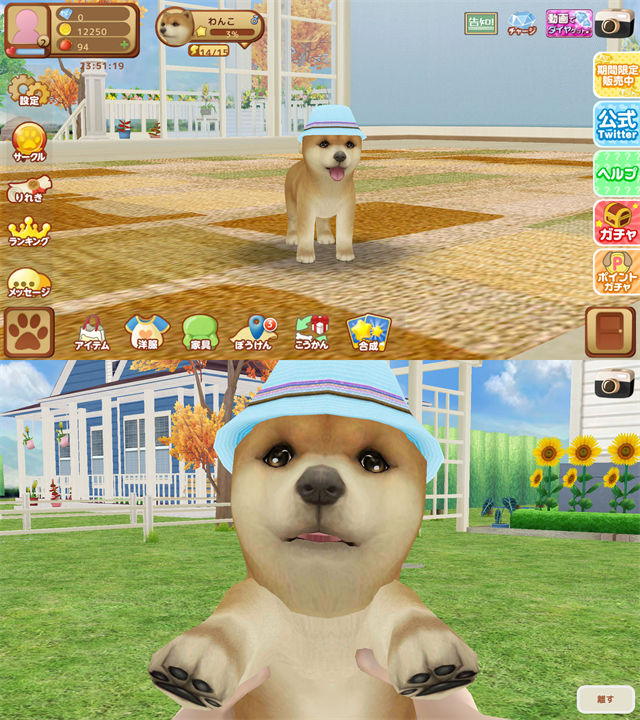 動物育成ゲームアプリ画面1-2