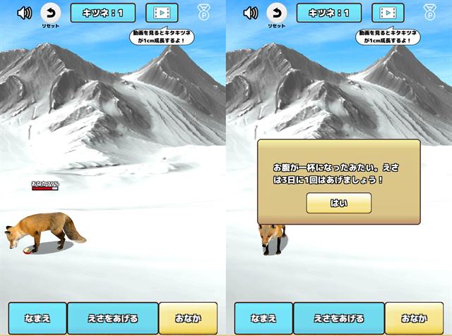 動物育成ゲームアプリ画面10-1