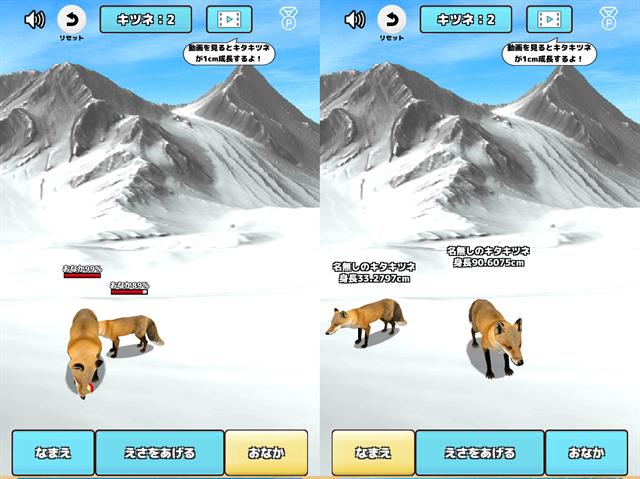 動物育成ゲームアプリ画面10-2