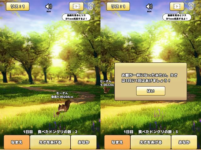 動物育成ゲームアプリ画面11-1