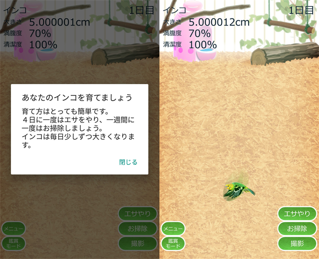 動物育成ゲームアプリ画面12-1