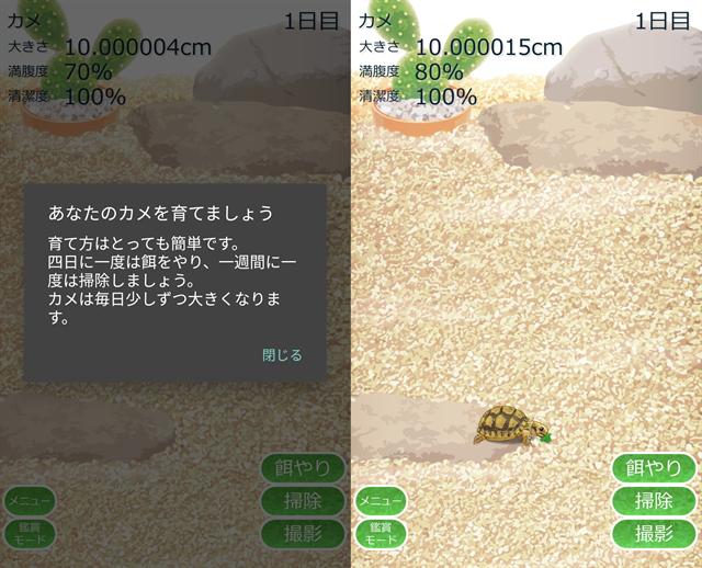 動物育成ゲームアプリ画面15-1