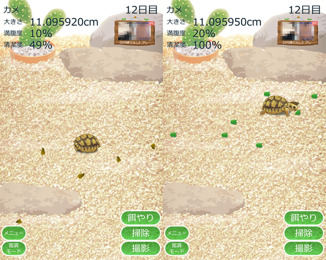 動物育成ゲームアプリ画面15-2
