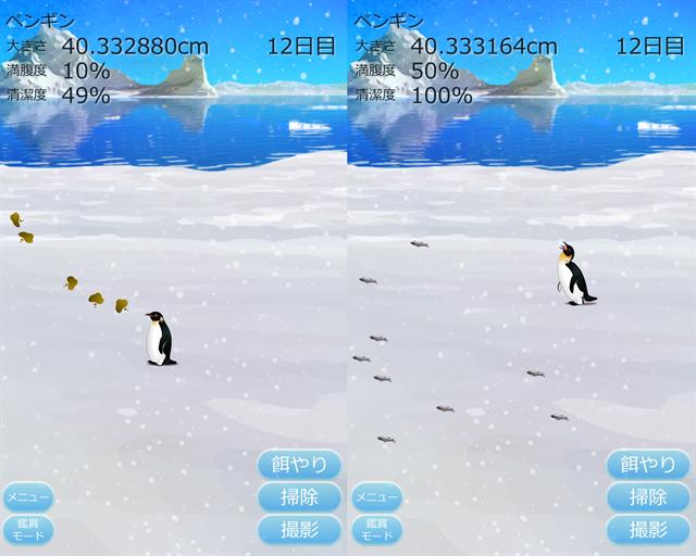 動物育成ゲームアプリ画面16-2