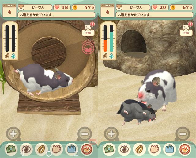 動物育成ゲームアプリ画面21-2