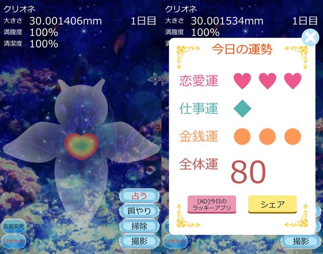 動物育成ゲームアプリ画面22-2