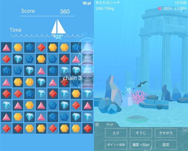 動物育成ゲームアプリ画面23-2