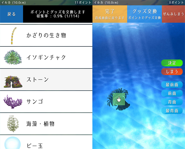 動物育成ゲームアプリ画面24-2