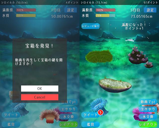 動物育成ゲームアプリ画面25-2